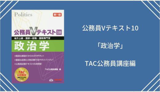 【書評】『公務員Vテキスト10 政治学』TAC出版