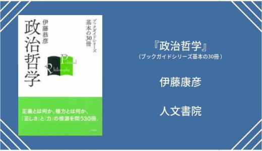 【書評】『政治哲学』(ブックガイドシリーズ基本の30冊 )伊藤康彦 著 人文書院