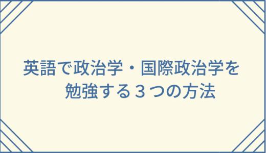 【おすすめ】英語で政治学・国際政治学を勉強する3つの方法
