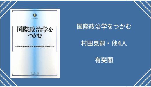 【書評】『国際政治学をつかむ』村田晃嗣、他4人著 有斐閣