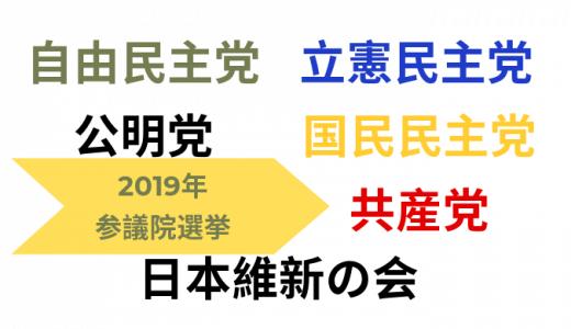 【2019年】参議院選挙~各政党の公約・政策一覧~