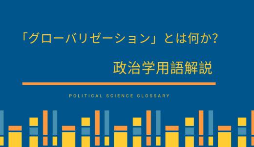 グローバリゼーション(グローバル化)とは何か?政治学用語解説