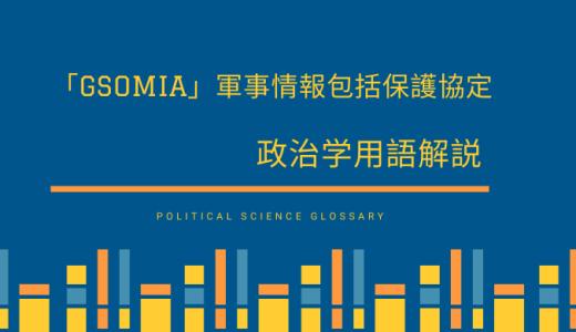 「GSOMIA」軍事情報包括保護協定とは何か?政治学用語解説