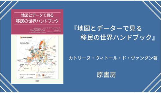 【書評】『地図とデータで見る移民の世界ハンドブック』移民の流動性について