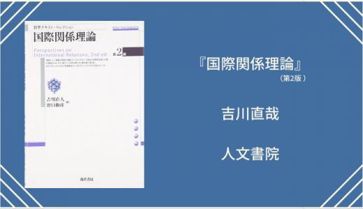 【書評】『国際関係理論第2版』吉川・野口著|勁草書房